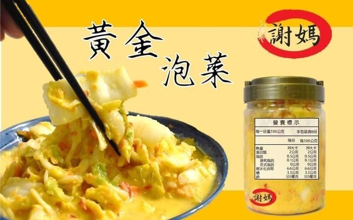 謝媽食品 全素 泡菜 3500g 營業用 整袋非罐裝