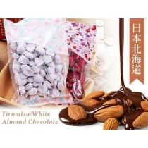 北海道白杏仁巧克力/提拉米蘇巧克力 250g