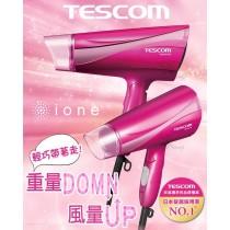 日本TESCOM專業型大風量負遠紅外線負離子吹風機(TID450TW)
