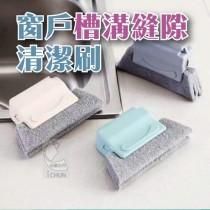 窗戶凹槽清潔刷 溝槽擦拭布 海綿刷