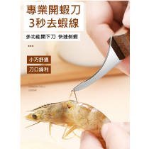 廚房 開蝦背 蝦線刀 剝蝦刀 家用 居家 去蝦線 神器 不銹鋼 剝蝦 工具 挑蝦線 專用 蝦背刀
