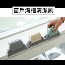 窗台 凸槽 清潔刷 衛生 死角 打掃 神器 家用 廚房 大掃除 清潔 工具 窗戶 縫隙刷