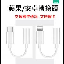 蘋果 轉接頭  麥克風 3.5mm 圓孔 lighting 接口 手機 音頻 線外置 聲卡 轉換器 直播 遊戲 唱歌 專用 3c 通用 熱門