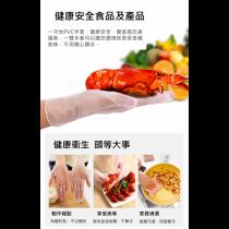 一次性  手套 加厚乳膠 食品級 pvc 餐飲 100隻 廚房 透明 無粉 耐用 清潔  衛生 健康 食品 食物 烘焙