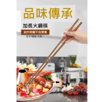 加長 筷子 防燙 撈麵 吃火鍋用 油炸 超長 加粗 炸油條 公筷 家用 木筷 長筷 雞翅木 紅檀木