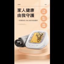 家用  手臂式 全自動 高精準 充電 電子 量血壓計 測量 儀器 測壓儀 送禮 血壓計 [會附送電池兩顆]