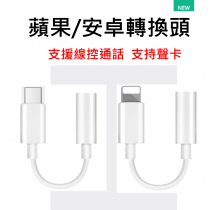 Type-C 轉接頭  麥克風 3.5mm 圓孔 lighting 接口 手機 音頻 線外置 聲卡 轉換器 直播 遊戲 唱歌 專用 3c 通用