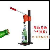 耐用 啤酒 封口機 瓶蓋機 壓蓋機  啤酒蓋 手動  啤酒瓶 封蓋機 香油 食用 多功能