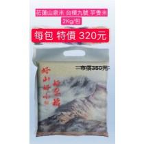 花蓮 山水米 台梗九號 芋香米 2Kg/包 真空包裝 包裝 米