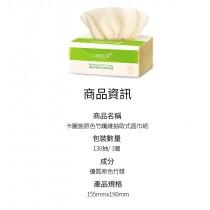 [22包衛生紙免運] 多功能紙一包 三層竹漿紙 衛生紙 咖啡 濾紙 竹漿紙製成 無螢光劑 無棉絮 好用 好抽 包子紙 餐巾紙 蒸籠紙A Pack of Multifunctional Paper, Three-layer Bamboo Pulp Paper, Toilet Paper, Coffee, Filter Paper, Made of Bamboo Pulp Paper, No Fluorescent Agent, No Lint, Easy To Use, Easy To Smoke, Bun