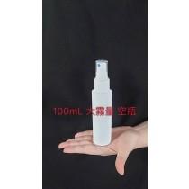 [一組10瓶]噴霧瓶100mL 空瓶  白色 大噴量 可裝精油與水的稀釋液 75%殺菌酒精  70%殺菌酒精