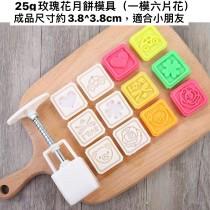 烘焙 卡通 可愛 手壓式 做月餅 綠豆糕 酥餅 山藥糕 模具 方形 家商用  中秋月餅