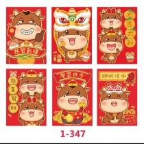 紅包袋 牛年 過年 卡通 可愛  36個裝 (2)