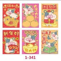 紅包袋 牛年 過年 卡通 可愛  36個裝 (4)