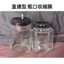 瓶口 套瓶帽 包裝膜 瓶口收縮膜 熱縮膜 封透明玻璃瓶  封膜 模具 封膜工具 塑膠膜