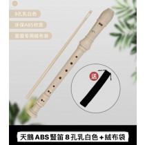 兒童 學生 入門 直笛 音樂課 豎笛 乳白色 有6孔或是8孔可選
