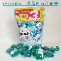 [日本空運來台7-14天內到貨] [青色百合香型] 【日本P&G Ariel/Bold】清新除臭 深層去漬 潔淨亮白 第三代3D立體3倍洗衣膠球 (家庭號大包裝46顆洗衣膠
