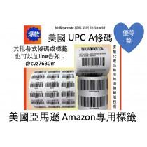 美國 亞馬遜 Amazon 專用 UPC-a 標籤 每卷100張 其他款式的標籤號碼或格式 也可加line@告知 (約1-2週到貨)