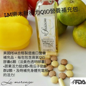 LM樂木新極力Q10營養補充包 高氧膠囊 蔬果活力錠 B群Fruits and Vegetables Vitamin B Nutrition Supplement Package, Pass Qualification By US FDA, Healthy, Daily Nutrient