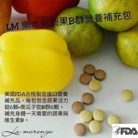 LM樂木新蔬果B群營養補充包 蔬果活力錠  Fruits and Vegetables Vitamin B Nutrition Supplement Package, Pass Qualification By US FDA, Healthy, Daily Nutrient